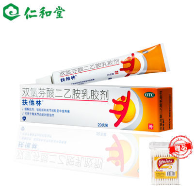 扶他林雙氯芬酸二乙胺乳膠劑20g關節疼痛肌肉勞損扶它林軟膏正品