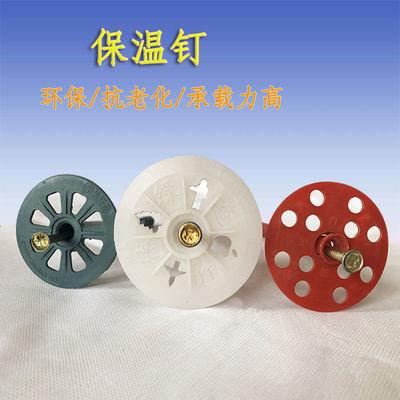 挤塑板保温钉挂网钉 外墙保温专用膨胀管 塑料保温钉建筑锚固钉