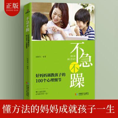 家庭教育书籍 不急不躁 好妈妈调教孩子的100个心理细节育儿书籍