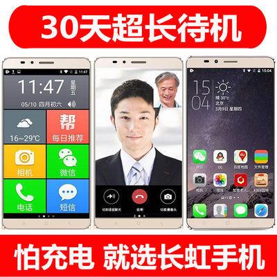 【买1送7】长虹老年人手机智能手机超长待机学生全网通4g便宜大屏