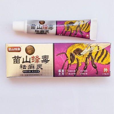 苗山蜂毒祛癣灵草本乳膏买2送1买3送2