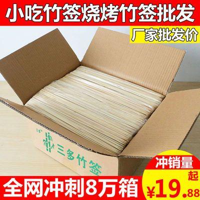 竹签批发【10500根】整箱烧烤竹签小吃竹签批发一次性串串香竹签
