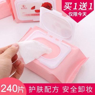 2盒12.8仅今天名茜卸妆巾湿巾一次性便携式免洗化妆卸妆棉眼脸部