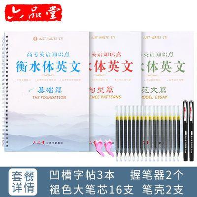 3本六品堂英语字帖高中衡水体英文凹槽练字帖高考知识点句型范文