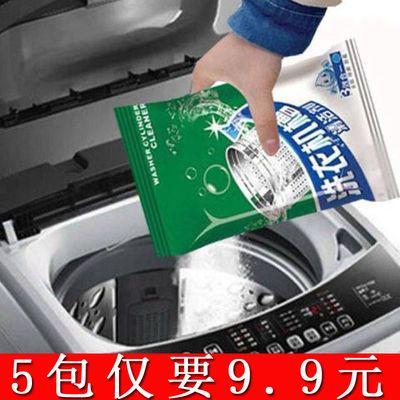 【特价3-10包】洗衣机槽清洗剂全自动波轮内筒清洁剂非杀菌消毒