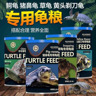 龟粮猪鼻龟黄头剃刀金钱龟鳄龟草龟专用粮深水龟下沉缓沉乌龟饲料