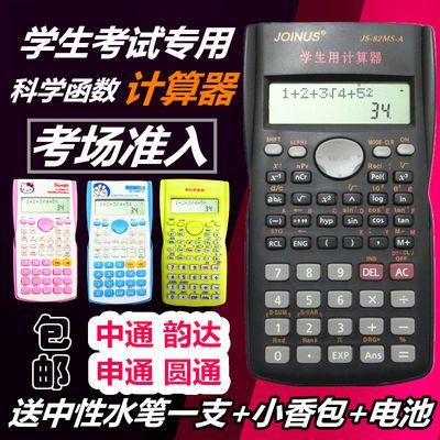 包邮多功能可爱大学高中学生用考试专用科学计算器 函数计算机