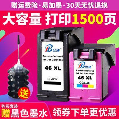 兰博兼容惠普46墨盒 HP2020hc 2520hc 2029 2529 4729打印机墨盒
