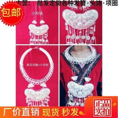 苗族侗族银饰银项圈大锁 少数民族舞蹈演出项圈服胸前饰品包邮