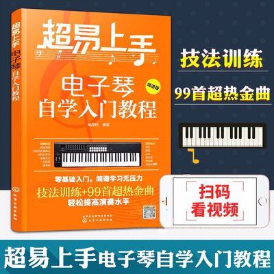 正版 超易上手电子琴自学入门教程电子琴书籍教材电子琴视频教学
