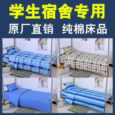 纯棉宿舍三件套单人床被套学生寝室床上用品学校住宿被罩床单枕套