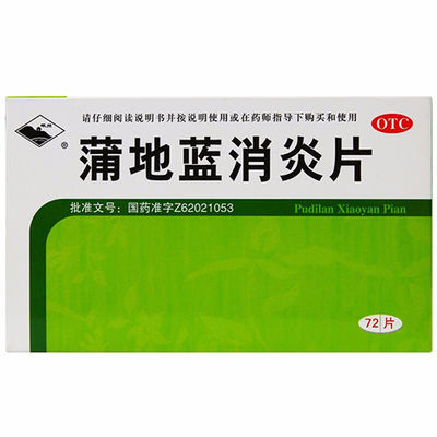 清热解毒,抗炎消肿。用于疖肿、咽炎、扁桃腺炎。