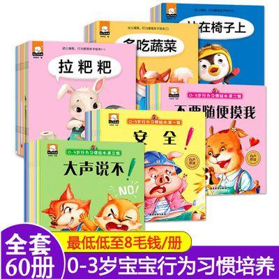幼儿童早教书1-2-3岁行为好习惯绘本安全教育自我保护意识故事书