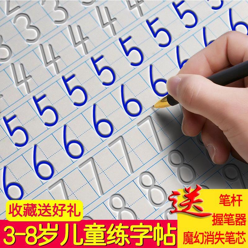 3-8幼儿园数字汉字拼音画画写字练字帖儿童学前启蒙小孩练字本