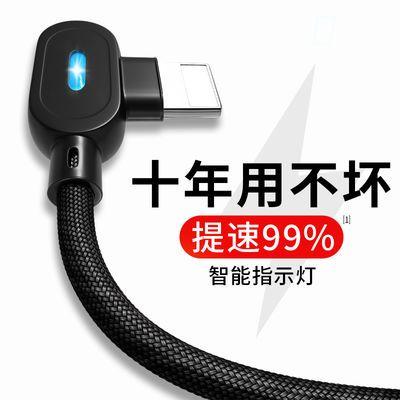 弯头带灯快充苹果数据线安卓oppo华为vivo魅族适用小米手机充电线
