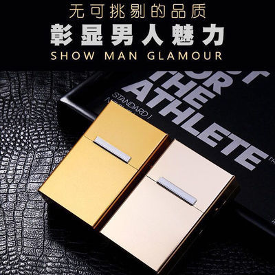 20支装烟盒金属男士超薄铝合金个性创意便携翻盖壳香菸盒子防水
