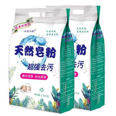 【今日促销】正品10斤天然皂粉薰衣草香洗衣粉批发去污家庭实惠装