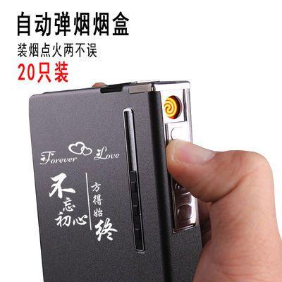 充电烟盒20支装自动弹烟超薄个性烟盒充电打火机一体刻字送男友