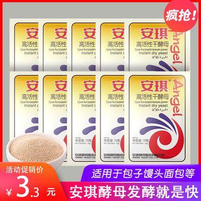 安琪高活性干酵母粉做包子馒头面包发酵粉20袋家庭装发粉包邮15g
