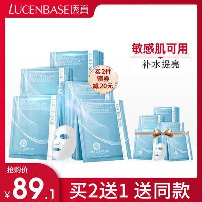 买2送1/透真玻尿酸多效保湿蚕丝面膜补水保湿面膜护肤化妆品套装