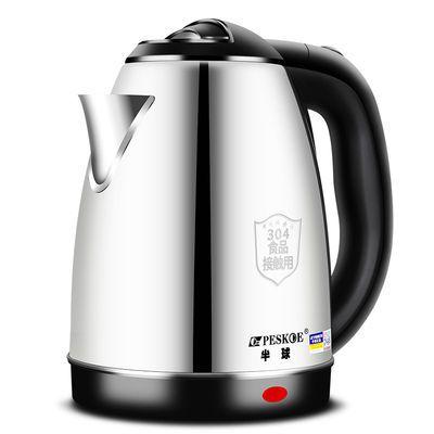 半球304不锈钢电热水壶电水水壶家用烧水壶热水壶保温煮开水壶2L