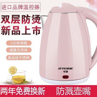 正品半球电热水壶烧水壶不锈钢开水壶家用电水壶自动断电宿舍茶壶