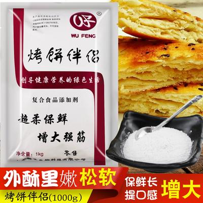 五丰烤饼伴侣发酵面制品改良剂烧饼手抓饼千层饼锅盔强筋烘焙原料