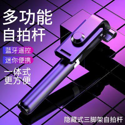 通用【一体式自拍杆】蓝牙三脚架 小米oppo华为vivo苹果直播支架