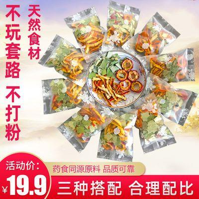 山楂陈皮荷叶茶泡水天然干荷叶茶组合花草茶5-30包山楂干陈皮泡茶