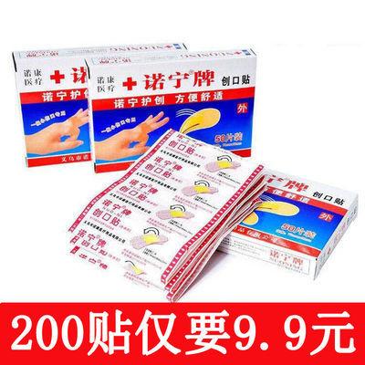 【特价】创可贴防水可爱透气正品创口贴卡通伤口贴止血贴100片/盒