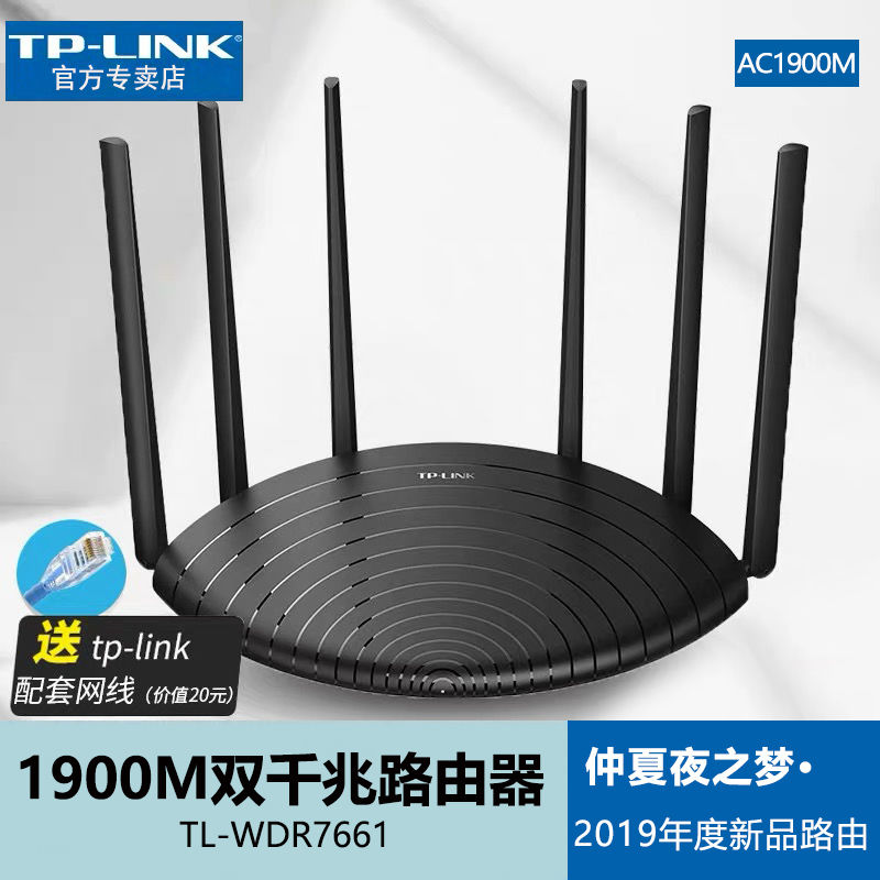 TP-LINK WDR7661双千兆路由器 双频1900M5G穿墙大功率 赠千兆网线
