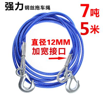 (钢丝绳)汽车货车吊车耐用胶皮钢丝拉绳刹车绳拖车绳黑色橡胶米