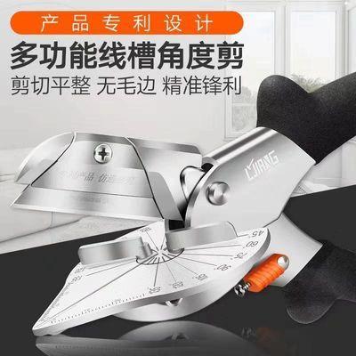 电工线槽剪刀万能木工卡条钳子多功能角度剪刀45度90度封边扣条剪