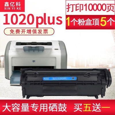 适用惠普1020硒鼓HP1020墨盒laserjet1020plus打印机晒鼓Q2612A
