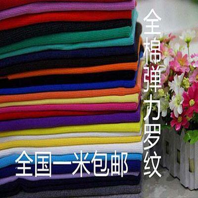 毛衣布料毛线高档羊绒罗纹坑条打底衫螺纹保暖服装布料针织衫面料
