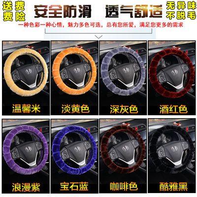 韩版蒙奇奇可爱卡通汽车方向盘套冬季毛绒防滑通用女性汽车把套