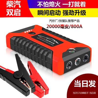 汽车用应急启动电源12移动车载搭电宝充电宝电瓶点火器