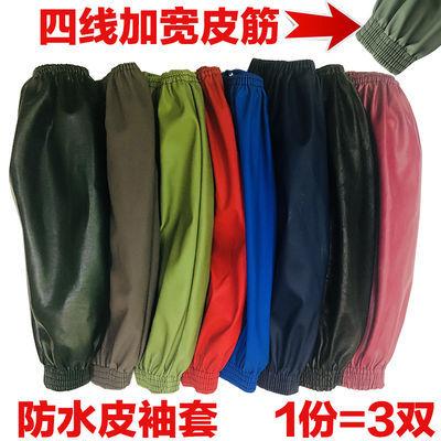 防水袖套男女士学生长款护袖可爱防污韩版工作家务手袖厨房