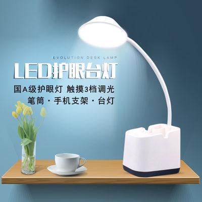 LED护眼台灯可充电 书桌学生宿舍小卧室床头儿童学习写字阅读工作