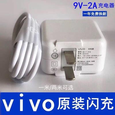 vivo数据线 vivoX20A X21A X20闪冲充电器头原装正品快充头充电线