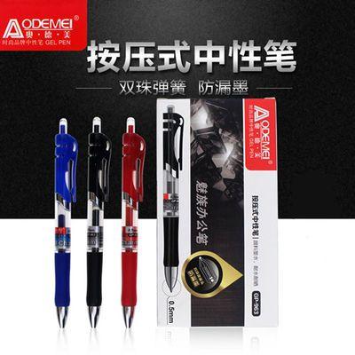 按动中性笔0.5mm黑色笔芯商务签字笔按压水笔学生考试碳素笔
