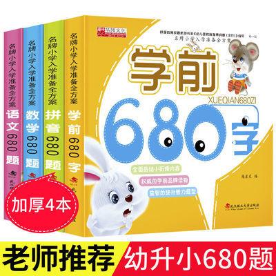 老师推荐入学必备幼小衔接儿童学前识字书数学语文学前680题教材