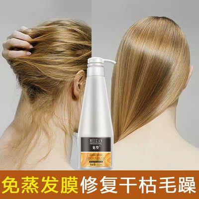 发膜滑溜溜头发抓不住护发素女顺滑香味柔顺头发蓬松毛躁干枯营养