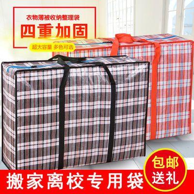 编织袋搬家袋加厚打包托运特大号行李袋防水蛇皮袋红白蓝袋子批发