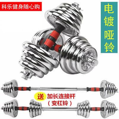 新款纯铁电镀哑铃男士健身器材学生家用减肥30公斤50KG一对练臂肌