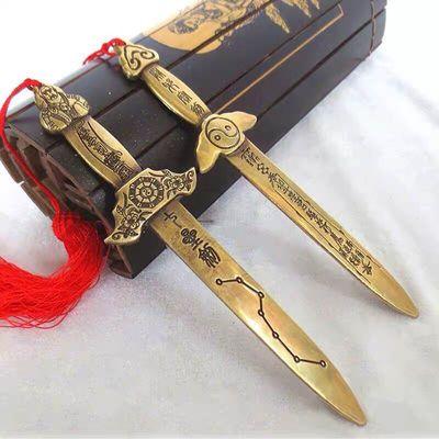 纯铜铜剑风水铜钱剑北斗七星剑太极八卦剑道教符咒剑降魔剑阴阳剑