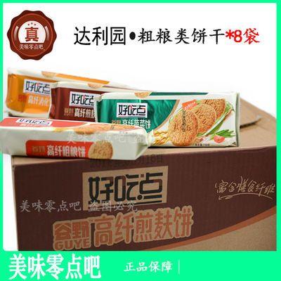 【多袋装】达利园好吃点谷野110g/袋 消化 粗粮 蔬菜饼干 下午茶