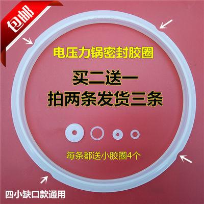 原厂振能不锈钢高压锅胶圈20/24/26压力锅硅胶密封圈皮圈配件