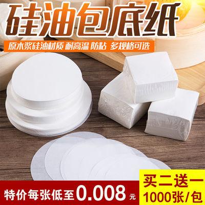 蒸笼纸不粘纸笼屉纸4-12寸包底纸小笼包子馒头纸硅油纸400张/包【3月30日发完】