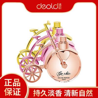 递欧正品买一送三香水持久淡香清新自然花果香创意复古单车香水